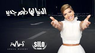 Assala - El donya Lha Taam Gded (official Music)   أصالة - الدنيا لها طعم جديد