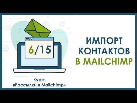 Урок 6. Импорт контактов в Mailchimp | Курс
