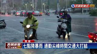高雄清晨暴雨 上班族怨言灌爆許立明臉書-民視新聞