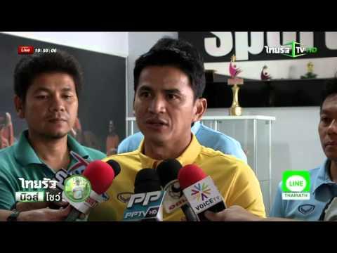 เคลื่อนไหวทีมชาติไทย-100 ปี ฟุตบอลไทย | 20-10-58 | ไทยรัฐนิวส์โชว์ | ThairathTV
