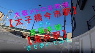 【大阪メトロ谷町線 太子橋今市駅】から【京阪本線 滝井駅】まで歩いてみた