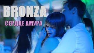 Смотреть клип Bronza - Сердце Амура