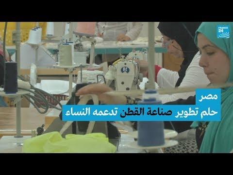 مصر.. حلم تطوير صناعة القطن تدعمه النساء  - 12:22-2018 / 6 / 21