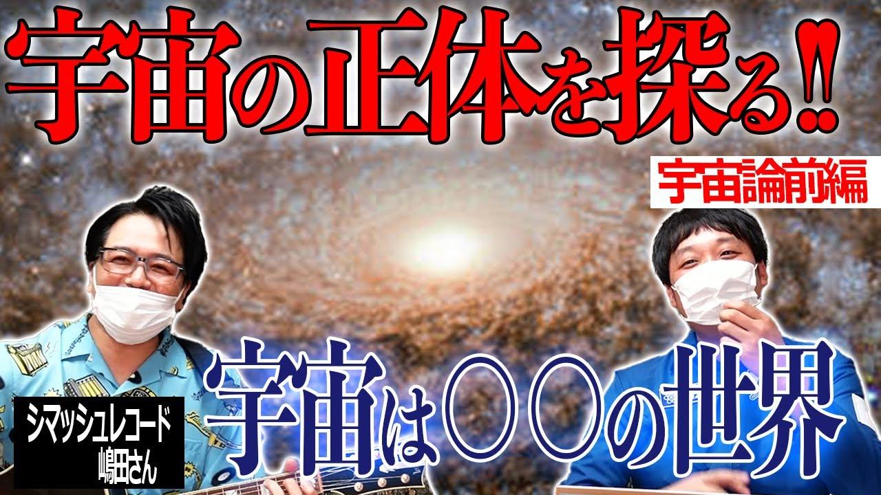 【宇宙】宇宙は一つじゃない!今考えられている宇宙の正体たち!【マルチバース】
