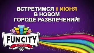FunCity Bishkek - целый город развлечений  в ТРЦ Bishkek Park