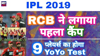 IPL 2019 RCB Starts First Camp With YoYo Test Ahead Of IPL Season | MY cricket production