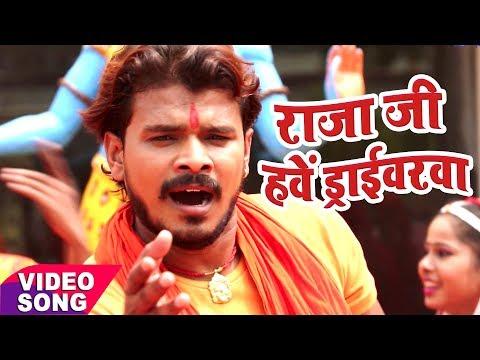 NEW Hit सावन गीत 2017 - Pramod Premi - Raja Ji Hawe Driver - Gaura Bhukheli - Bhojpuri Kanwar Geet