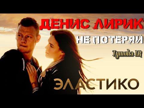 Клип Денис Лирик - Не потеряй