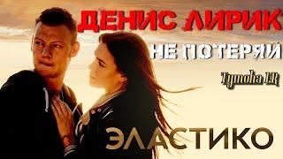 Денис Лирик – Не Потеряй (ФанВидео 2017)