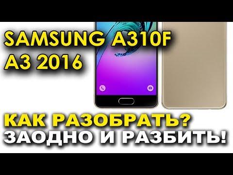 Замена платы системного разъема, микрофона, разъема гарнитуры Samsung sm A310F A3 2016