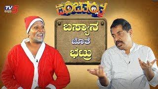 Basya With Yograj Bhat | Jawari News | Panchatantra Kannada Movie | TV5 Kannada