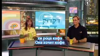 Видеокурс обучения языку Иврит для русскоговорящих - 1.
