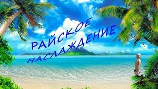 Баунти - райское наслаждение.
