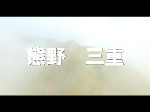 【空の旅#5】「早朝の霞の中に紅葉」空撮・多胡光純 三重県_Kumano aerial