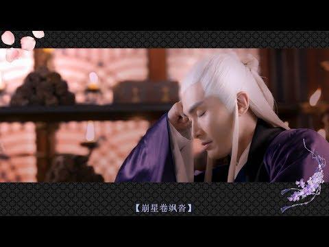 东华帝君 / 音频怪物《业火苍云歌》— Eternal Love 三生三世十里桃花