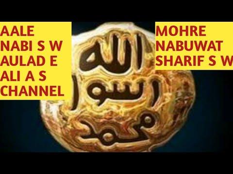 MOHRE NABUWAT SHARIF