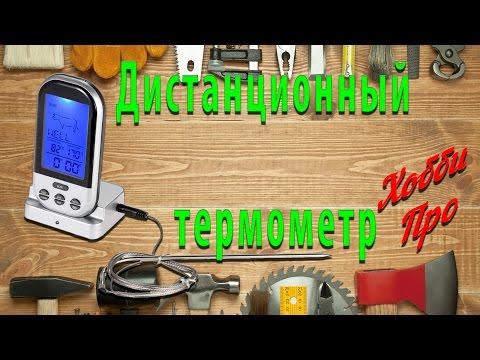 Беспроводной термометр с дистанционным датчиком температуры