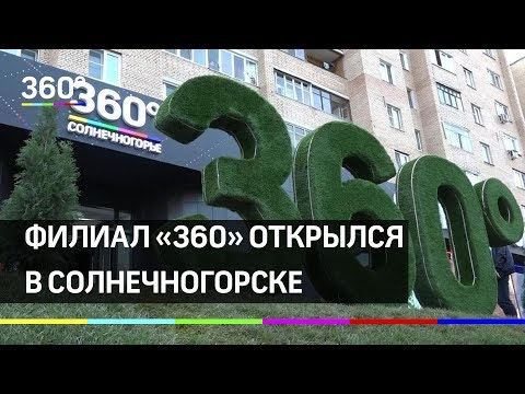 Филиал «360» открылся в Солнечногорске