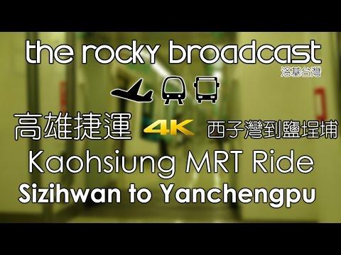 [4K] KMRT Ride from Sizihwan to Yanchengpu