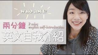 【說英文】兩分鐘英文自我介紹 // Who Am I? | cynthia