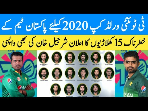 ICC T20 World Cup 2020 - Pakistan Team Confirm 15 Members Squad For T20 World Cup 2020 /Jalil Sports