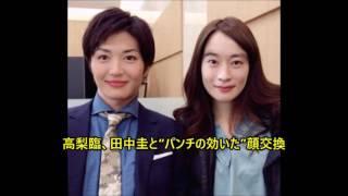 女優の高梨臨(28歳)が4月5日、俳優の田中圭(32歳)とのパンチの効い...