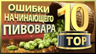 #5 ТОП 10 Ошибок начинающего пивовара