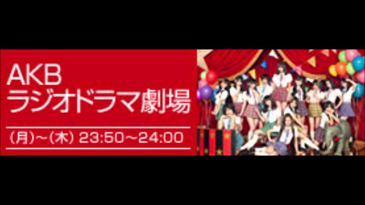 AKBラジオドラマ劇場 #192 【201...