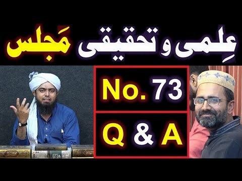 73-ILMI-o-Tahqeeqi MAJLIS (Open Q & A Session) with Engineer Muhammad Ali Mirza Bhai (21-July-2019)