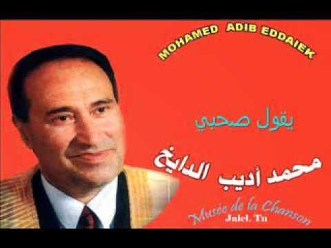 adib dayekh mp3 gratuit