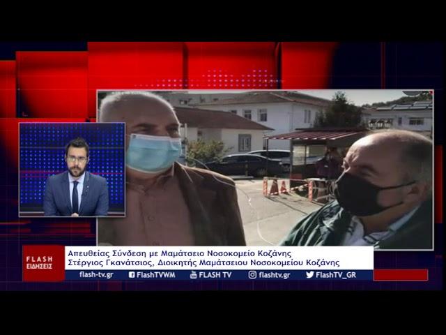 Η σημερινή εικόνα από το Μαμάτσειο νοσοκομείο Κοζάνης - ενημέρωση από διοικητή Στέργιο Γκανάτσιο