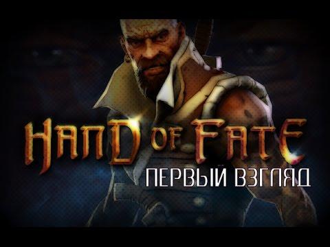 Карты, деньги, страшная эльфийка  [Hand of Fate]