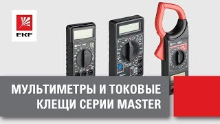 Как пользоваться мультиметром: Цифровые мультиметры и токовые клещи EKF Master.
