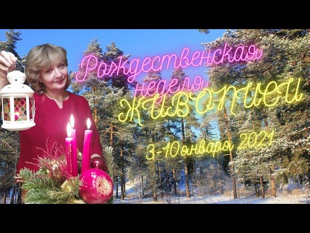 Рождественская неделя живописи  - Лялин Луг! С 3 по 10 января - живые мастер-классы по рисованию!
