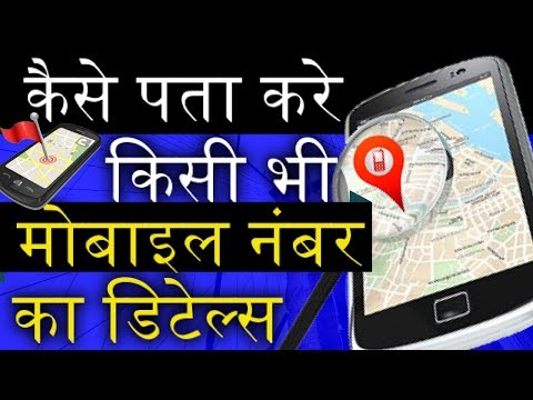 Mobile Location Tracker by Phone Number-Cell Location, Kaise Pata Kare? Track Phone by Phone  Number