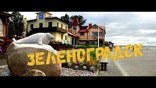 видео Квартиры в Зеленоградске Калининградской области
