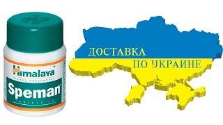 Купить таблетки Спеман в Украине - цена от 100 грн.