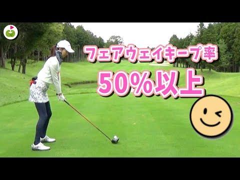 ショット好調😂試合までもってくれ…!【太平洋クラブ女子選手権 練ラン#4】