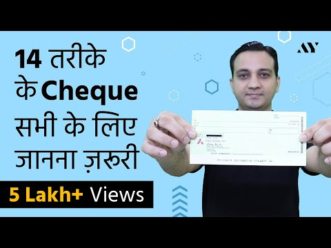 Types Of Cheques - Hindi