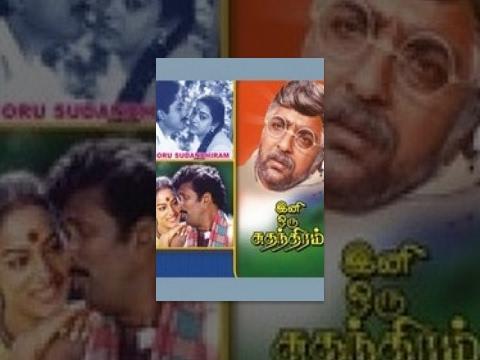 Tamil Cinema || Ini Oru Sudhanthiram || Full length Tamil Movie
