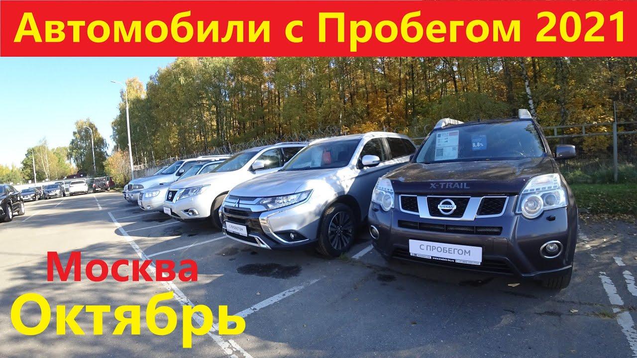 Автомобили с пробегом Октябрь 2021