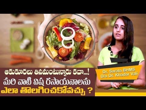 How to clean the vegetables  కూరగాయలలో ఉన్న  విష రసాయనాలను తొలిగించే పద్దతి  YES TV