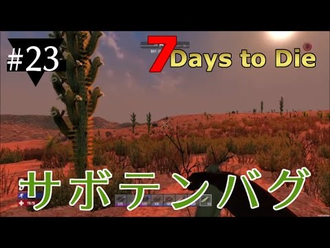 7 days to die ps4 23 youtube for Cocinar en 7 days to die ps4