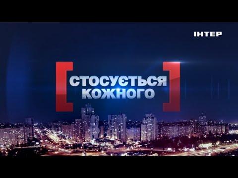 «Стосується кожного» - дивіться з 1 червня о 18:00 тільки на «Інтері»!