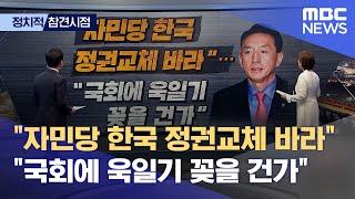 """[정참시] """"자민당 한국 정권교체 바라&quo…"""