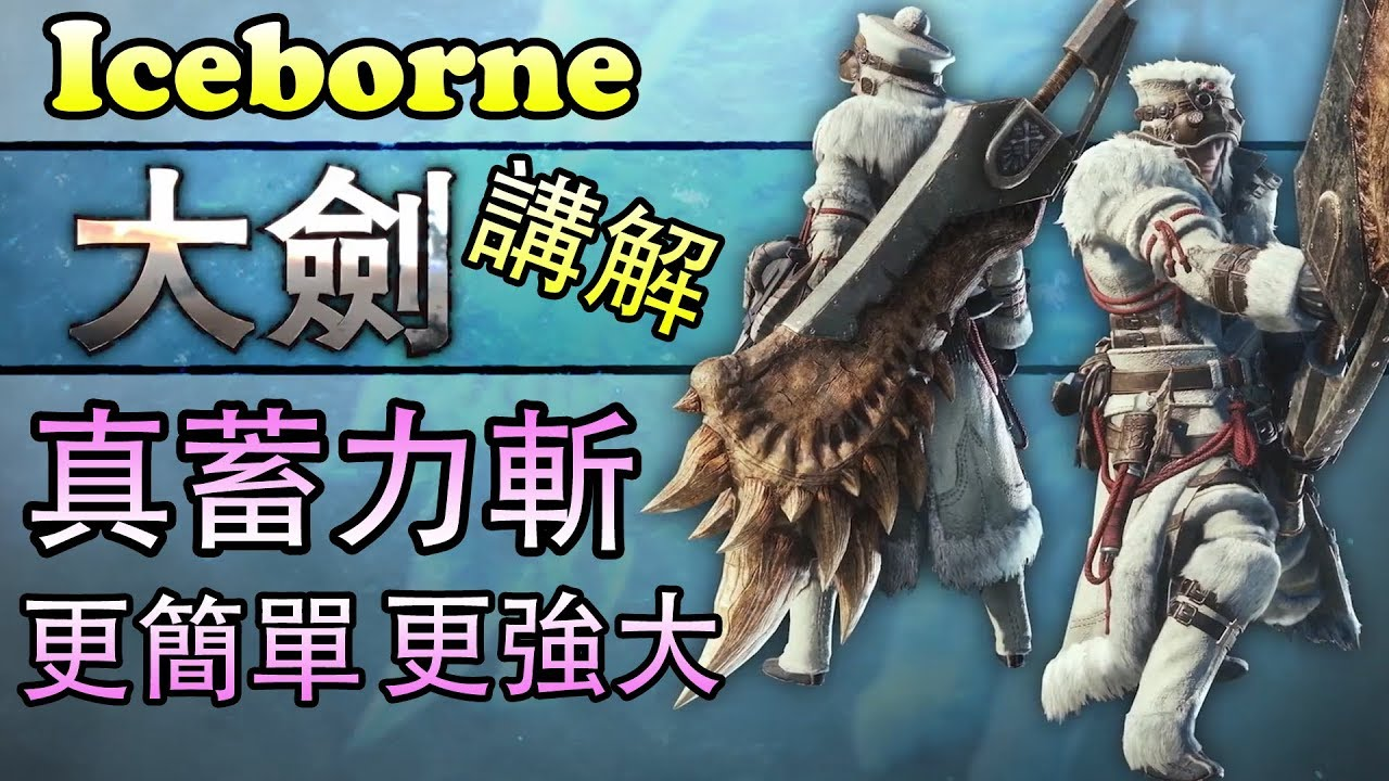 【MHW Iceborne】#1 大劍的派生及變化!真蓄力斬的改變~ - YouTube