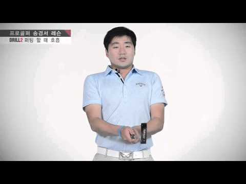 [골프다이제스트] 퍼터 베이직 1 - 송경서