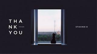 Stoondio - ขอบคุณ (Official Audio)