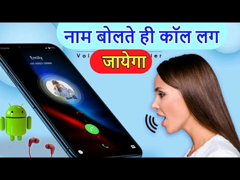 Voice Call Dialer App For Android Phone | Best Dialer App
