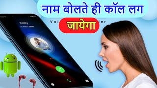 Voice Call Dialer App For Android Phone   Best Dialer App